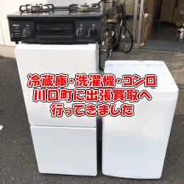 福山市川口町冷蔵庫洗濯機