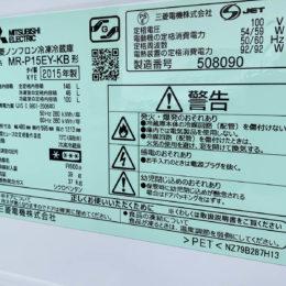 福山市不用品回収 冷蔵庫2