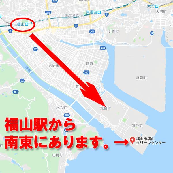 福山クリーンセンター