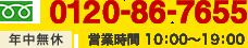 電話番号0120-86-7655、年中無休、営業時間10:00~19:00