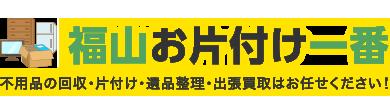 福山市の不用品の回収・処分・片付け・遺品整理・出張買取はお任せください