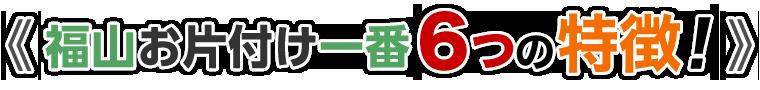 福山お片付け一番6つの特徴